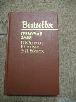 """Художественная литература - Зарубежные детективы из серии """"Бестселлер"""".…, 0"""