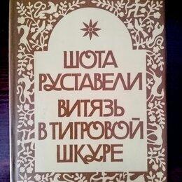 Художественная литература - Витязь в тигровой шкуре (Шота Руставели), 0