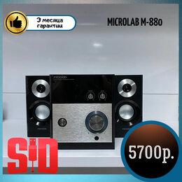 Компьютерная акустика - Microlab M-880, 0