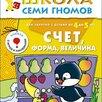 Школа Семи Гномов. Счет, форма, величина. Для занятий с детьми от 4 до 5 лет по цене 96₽ - Развивающие игрушки, фото 1