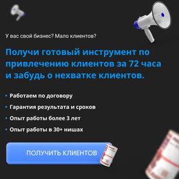 IT, интернет и реклама - Приведу клиентов в любую нишу за 72 часа при…, 0