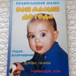 """Дом, семья, досуг - """"Ваш малыш до года"""".А.Наумова,Г.Калинина, 0"""