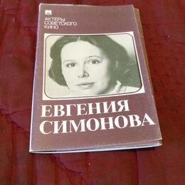 Открытки - Актеры советского кино 13, 0