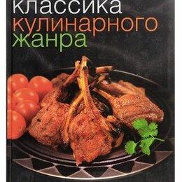 Словари, справочники, энциклопедии -  классика кулинарного жанра , 0