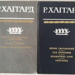 Художественная литература - Р Хагард - Перстень царицы Савской и др, 0