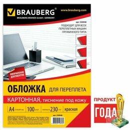Обложки для документов - Обложки А4 для переплета, BRAUBERG, КОМПЛЕКТ 100шт, (тисн.под кожу), картон 230г, 0