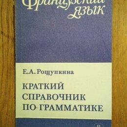 Словари, справочники, энциклопедии - Французский язык справочник, 0