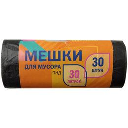 Мешки для мусора - Мешки для мусора  30л ПНД, 47*50см, 4,5мкм,…, 0