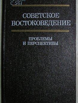 Прочее - Советское Востоковедение. Проблемы и…, 0