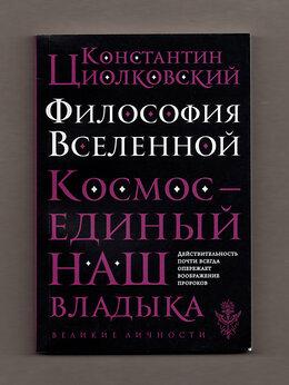 Наука и образование - Циолковский. Философия Вселенной. Вселенная,…, 0