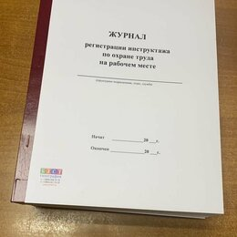 Прочее - Журнал регистрации инструктажа по охране труда, 0
