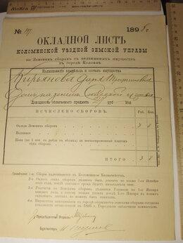 Документы - Окладной лист Коломенской уездной земской…, 0