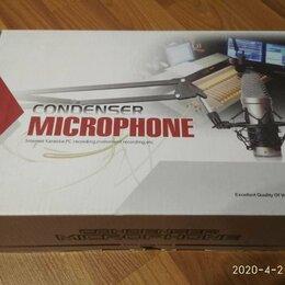 Микрофоны и усилители голоса - Микрофон BM 700 новый конденсаторный, 0