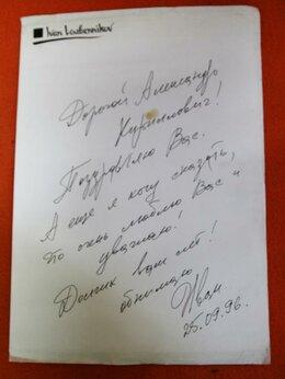 Вещи знаменитостей и автографы - Автограф художника Ивана Лубенникова, 0