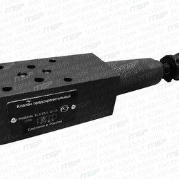 Производственно-техническое оборудование - Клапан предохранительный модульного монтажа КПМ-6/3 МКПВ 10/3М МКПВ 6/3, 0