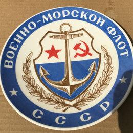 Военные вещи - Тарелка Военно-морской флот СССР, клеймо ЛФЗ , 0