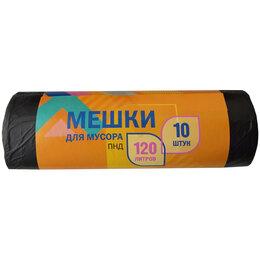 Мешки для мусора - Мешки для мусора 120л ПНД 68*105см, 8мкм, 10шт.,…, 0