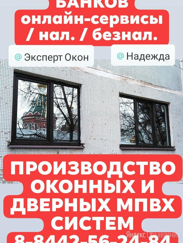 Производство окна и двери пвх по цене 1₽ - Окна, фото 0