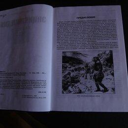 Астрология, магия, эзотерика - Художественная литература, 0