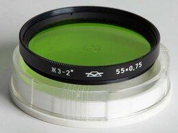 Светофильтры - Светофильтр желто-зеленый, ЖЗ-2х, 55х0,75, 0