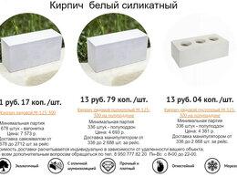 Кирпич - Кирпич белый силикатный рядовой - производство…, 0