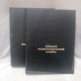 Словари, справочники, энциклопедии - Большой энциклопедический словарь в 2 т, 0