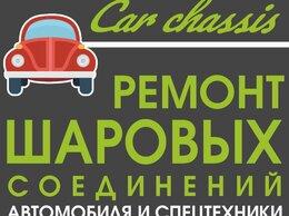 Подвеска и рулевое управление  - Ремонт и восстановление шаровых опор, 0