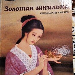 Детская литература - Золотая шпилька - Китайская сказка, 0