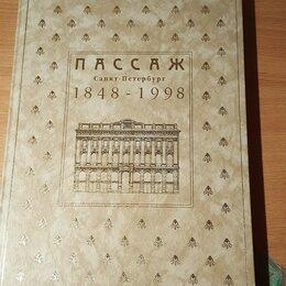 Словари, справочники, энциклопедии - пассаж, 0