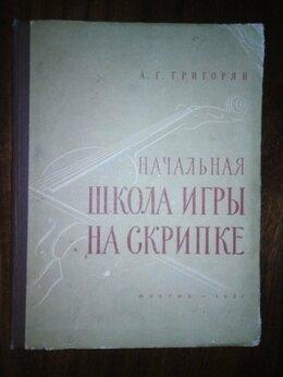 Учебные пособия - А.Григорян Начальная школа игры на скрипке, 0