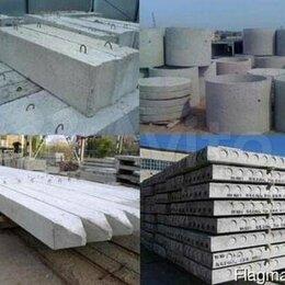 Железобетонные изделия - Продажа ЖБИ изделий, 0
