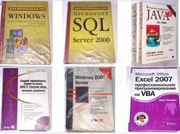 Компьютеры и интернет - Книги 303 ИТ и Программирование, 0
