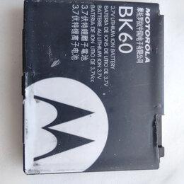 Аккумуляторы - Аккумулятор для сотовых Motorola BK60, 0