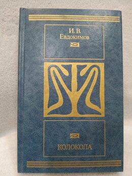 Художественная литература - Евдокимов И.В. - Колокола, 0