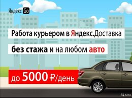 Водитель - Курьер с личным автомобилем  (ежедневные выплаты), 0