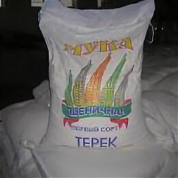 Продукты - Мука пшеничная Терек на экспорт., 0