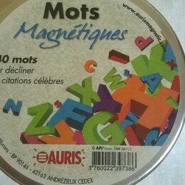 Дидактические карточки - Магниты 540 слов и 100 цитат французский язык, 0