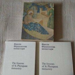 Искусство и культура - книги по изобразительному искусству, 0