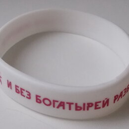 Браслеты - Браслет силиконовый белый с надписью: «И без богатырей разберемся», 0