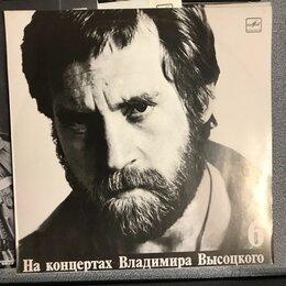 Виниловые пластинки - Пластинки СССР На концертах Высоцкого, 0