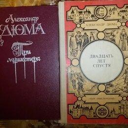 Художественная литература - Книги А.Дюма, 0