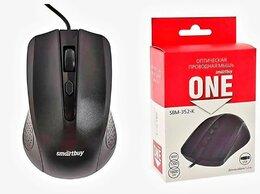 Мыши - Мышь проводная Smartbuy ONE 352, 0