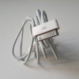 Запчасти и аксессуары для планшетов - Кабель 30-pin для яблочных планшетов, 0
