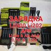 Зарядное для аккумулятора  Li ion 3,7V 18650, 21700, 32650, AA, AAA по цене 650₽ - Зарядные устройства и адаптеры питания, фото 0
