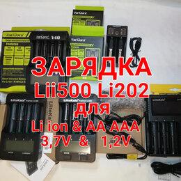 Зарядные устройства и адаптеры питания - Зарядное для аккумулятора  Li ion 3,7V 18650, 21700, 32650, AA, AAA, 0
