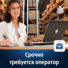 Операторы - Оператор БД, 0