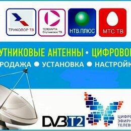 Ремонт и монтаж товаров - Установка антенн, 0
