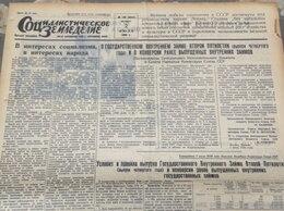 Журналы и газеты - Газета Соц. Земледелие 2 июля 1936 г. Облигация…, 0