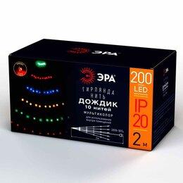 Интерьерная подсветка - Светодиодная гирлянда ЭРА дождик 10 нитей 220V…, 0