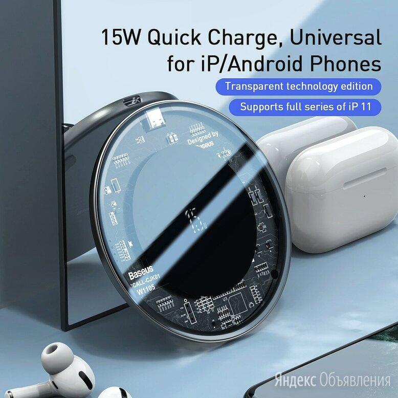 Беспроводная зарядка Baseus W1105 15W по цене 1390₽ - Зарядные устройства и адаптеры, фото 0